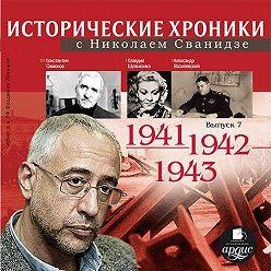 Николай Сванидзе - Исторические хроники с Николаем Сванидзе. Выпуск 7. 1941-1943