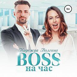 Надежда Волгина - BOSS на час