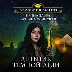 Ирина Эльба - Дневник темной леди