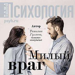 Татьяна Гуляева - Милый враг