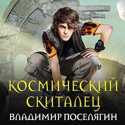 Владимир Поселягин - Космический скиталец