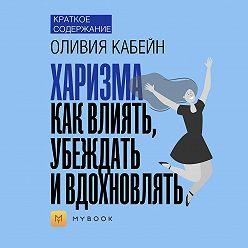 Владислава Бондина - Краткое содержание «Харизма. Как влиять, убеждать и вдохновлять»