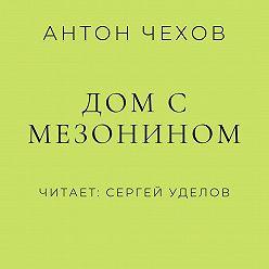 Антон Чехов - Дом с мезонином