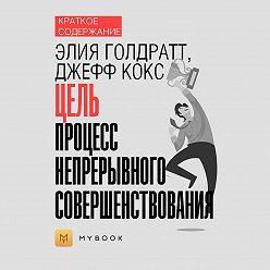 Евгения Чупина - Краткое содержание «Цель. Процесс непрерывного совершенствования»