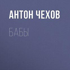 Антон Чехов - Бабы