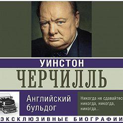 Екатерина Мишаненкова - Уинстон Черчилль. Английский бульдог
