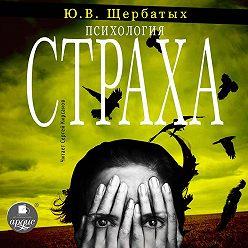Юрий Щербатых - Психология страха