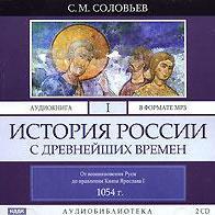 Сергей Соловьев - История России с древнейших времен. Том 1