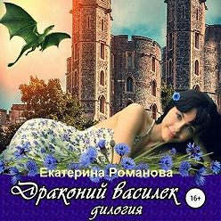 Екатерина Романова - Драконий василек. Дилогия