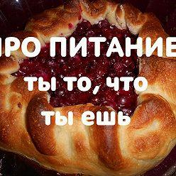 С.Петров Богдан - Фисташки: чем они полезны?