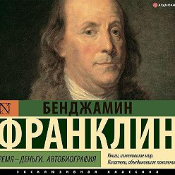 Бенджамин Франклин - Время – деньги!