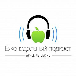 Миша Королев - Apple и ФБР