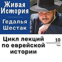 Гедалья Шестак - Александр Янай и Шломцион-Александра