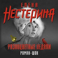 Елена Нестерина - Разноцветные педали