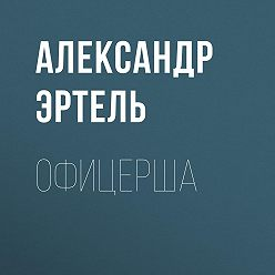 Александр Эртель - Офицерша