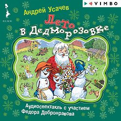 Андрей Усачев - Лето в Дедморозовке