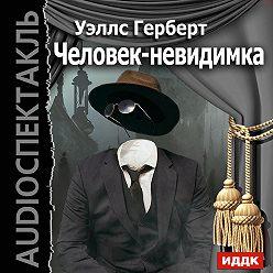 Герберт Уэллс - Человек-невидимка (спектакль Гостелерадио)