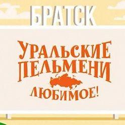 Творческий коллектив Уральские Пельмени - Уральские пельмени. Любимое. Братск