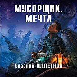 Евгений Щепетнов - Мусорщик. Мечта