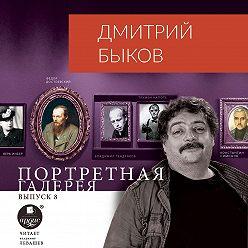 Дмитрий Быков - Портретная галерея. Выпуск 8