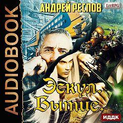 Андрей Респов - Эскул. Бытие