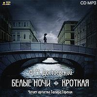 Федор Достоевский - Белые ночи. Кроткая