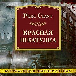 Рекс Стаут - Красная шкатулка
