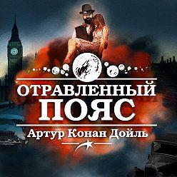 Артур Конан Дойл - Отравленный пояс