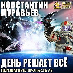 Константин Муравьёв - День решает все
