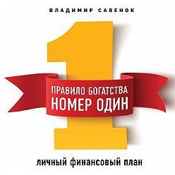 Владимир Савенок - Правило богатства № 1 – личный финансовый план
