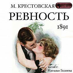 Мария Крестовская - Ревность