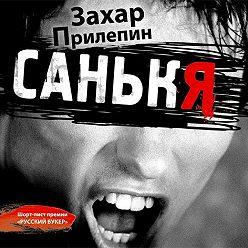 Захар Прилепин - Санькя