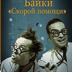 Андрей Шляхов - Байки «скорой помощи»