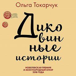 Ольга Токарчук - Диковинные истории