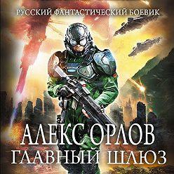 Алекс Орлов - Главный шлюз