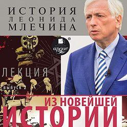 Леонид Млечин - Из новейшей истории. Выпуск 2