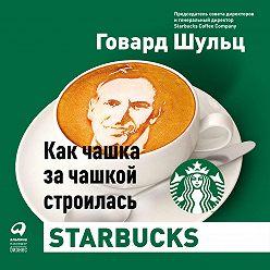 Дори Йенг - Как чашка за чашкой строилась Starbucks