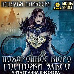 Наталья Мамлеева - Похоронное бюро госпожи Эльсо