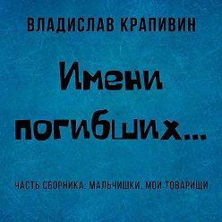 Владислав Крапивин - Имени погибших…