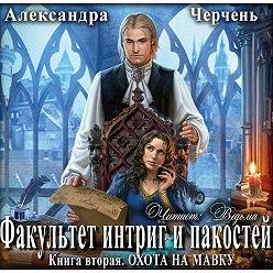 Александра Черчень - Охота на мавку