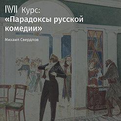 Михаил Свердлов - Лекция «Горе от ума» А. Грибоедова: Москва и женское правление»