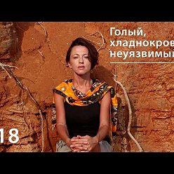 Евгения Тимонова - Голый, хладнокровный, неуязвимый