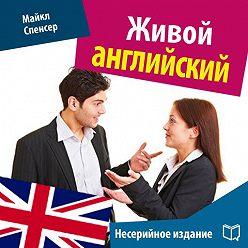 Майкл Спенсер - Живой английский