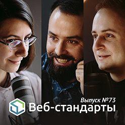 Алексей Симоненко - Выпуск №73