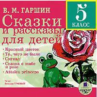 Всеволод Гаршин - Сказки и рассказы для детей