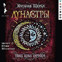 Наталья Щерба - Лунастры. Танец белых карликов
