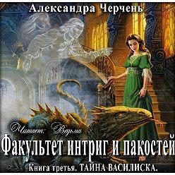Александра Черчень - Тайна василиска