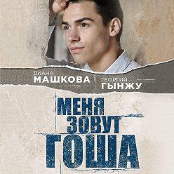 Диана Машкова - Меня зовут Гоша: история сироты