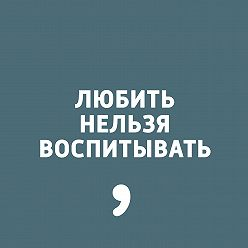 Дима Зицер - Выпуск 95