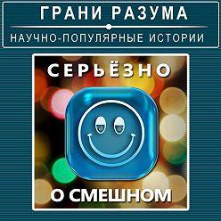 Анатолий Стрельцов - Серьёзно о смешном